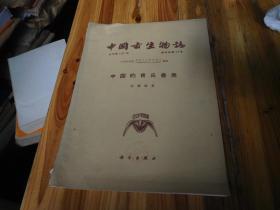 中国古生物志.总号第147册.新丙种第17号.中国的肯氏兽类/孙薆璘