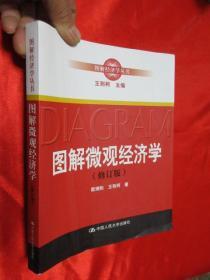 图解微观经济学(修订版)(图解经济学丛书)        【小16开】
