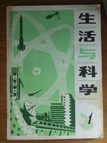 生活与科学丛刊(一)【1980年创刊号】