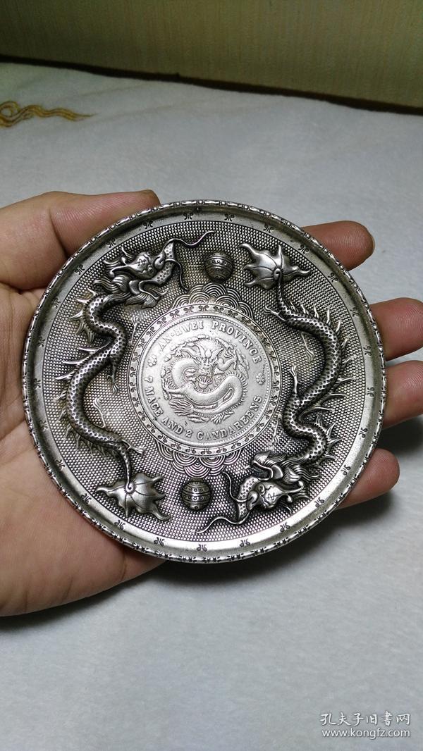 安徽省 光绪元宝 双龙戏珠银元盘