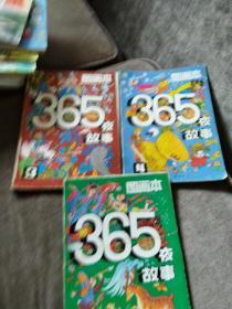 图画本 365  2、3 、4(三册合售)品如图   品样不太好  请看图片