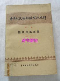 中华人民共和国财政史料 第二辑:国家预算决算(1950-1981)