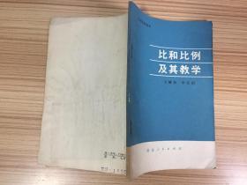 小学教学参考丛书:比和比例及其教学