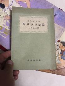 伽罗华与群论[算学小丛书]