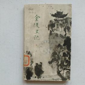 《金陵五记》1982年一版一印 黄裳经典著作