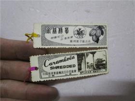 约六七十年代 潮州果子厂及中国粮油食品进出口公司监制 《广告照片小书签》两枚