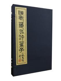 陈老莲水浒叶子(一函一册)