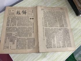 解放(1938年8月延安解放社出版,共产党在保卫武汉中的责任)