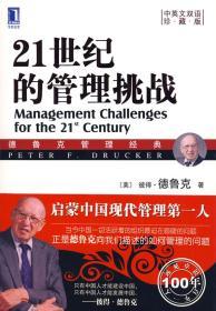 21世纪的管理挑战:(中英文双语)