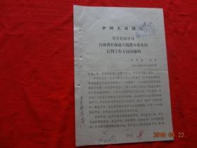 (历史资料)中国人民银行 关于开展学习吉林省长春市大马路办事处的信贷工作方法的通知(62)银商李字第384号