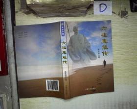 六祖惠能传  ,