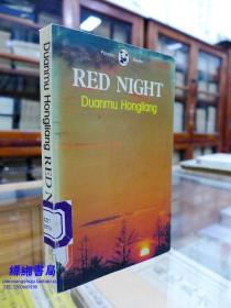 RED NIGHT《红夜》英文版——端木蕻良著