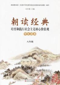 朝读经典 培养和践行社会主义价值观 八年级 武汉大学出版社 9787216088411