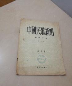 中国民歌新唱 钢琴伴奏 第一辑