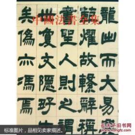 中国法书全集17. 清2(精)