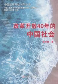 正版改革开放40年的中国社会