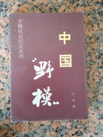 3002、中国野模,吉林人民出版社,1995年5月1版1印、288页,规格32开,9品。