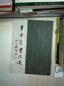 吴全然书法选(作者签赠本)