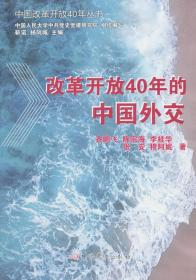 正版改革开放40年的中国外交
