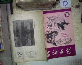右江文艺1984年39期 。、