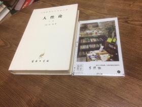 人性论(下册 精装 )汉译世界学术名著丛书
