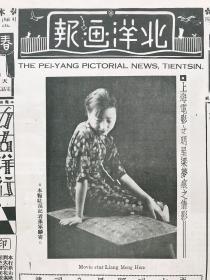 民国十七年《北洋画报》第256期(上海电影女明星梁梦痕之倩影)!!!