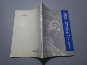 佛学与养生(卷五:结缘瑜伽)