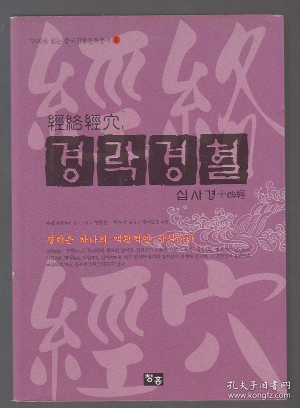 韩文原版书 경락경혈 (십사경)经络经穴十四经(2005年16开本)
