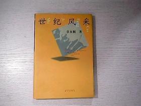 世纪风采 (作者章永顺签赠本)