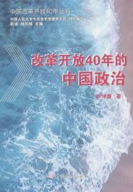 正版改革开放40年的中国政治