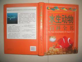水生动物百科全书