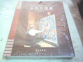 热贡艺术及传承人·唐卡:斗尕口述史