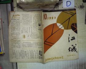 江城   1983 10 。
