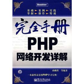 完全手冊PHP網絡開發詳解