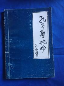 孔子圣地吟[作者签名本及印章).