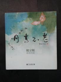 丹青不老——饶宗颐艺术特展