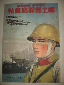 1938年侵华日军画册《乡土部队写真帖》(日军发动七七事变、侵略北京、上海、南京等图文内容)
