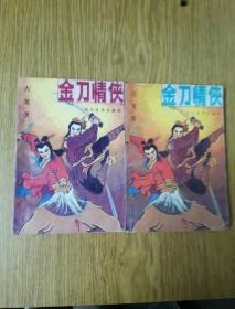 旧武侠: 金刀情侠 上下册全套 (1988年一版一印)