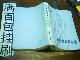 1981电影文学剧本选