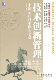 技术创新管理:中国企业自主创新之路