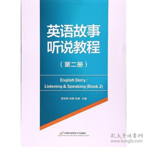 9787563826148英语故事听说教程第二册