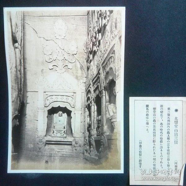 日军侵华资料直隶省磁州南北响堂山全景、 洞窟,本尊佛等三页6张照片,泛银