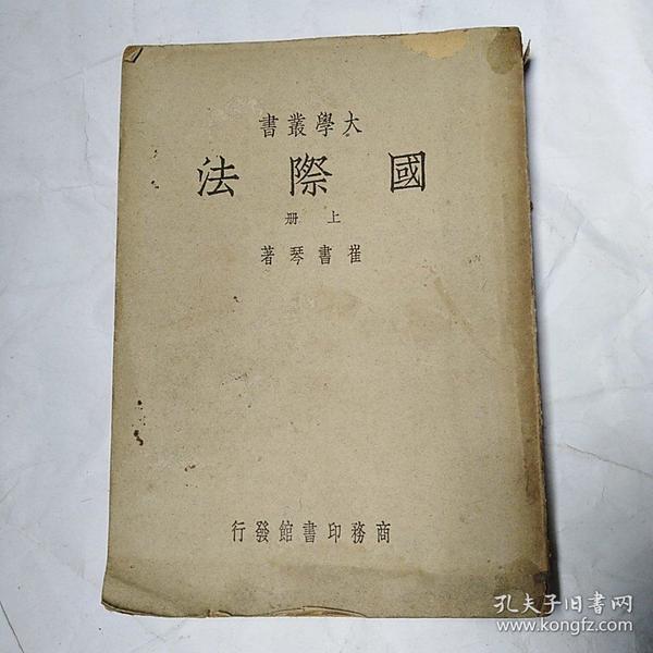 大学丛书:国际法  上册