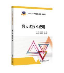 """""""十三五""""职业教育规划教材 嵌入式技术应用"""