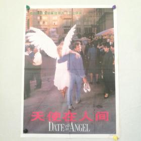电影海报 一开《天使在人间》美国电影      北京电影制片厂     [柜13--2-153]