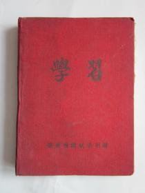 民国日记本(学习)