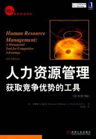 人力资源管理:获取竞争优势的工具