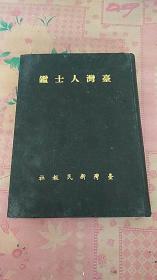 台湾人士鉴 昭和九年