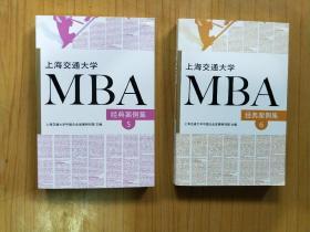 上海交通大学MBA 经典案例集5、6  两本合售
