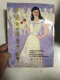 中国出口服装展销会